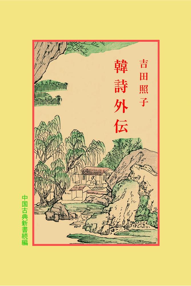韓詩外伝(かんしがいでん) 117