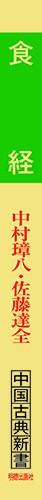 食経(しょくけい) 1