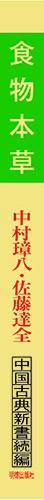 食物本草(しょくもつほんぞう) 1