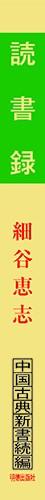 読書録(どくしょろく) 1