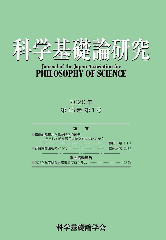 科学基礎論研究 2020年 第48巻 第1号 876