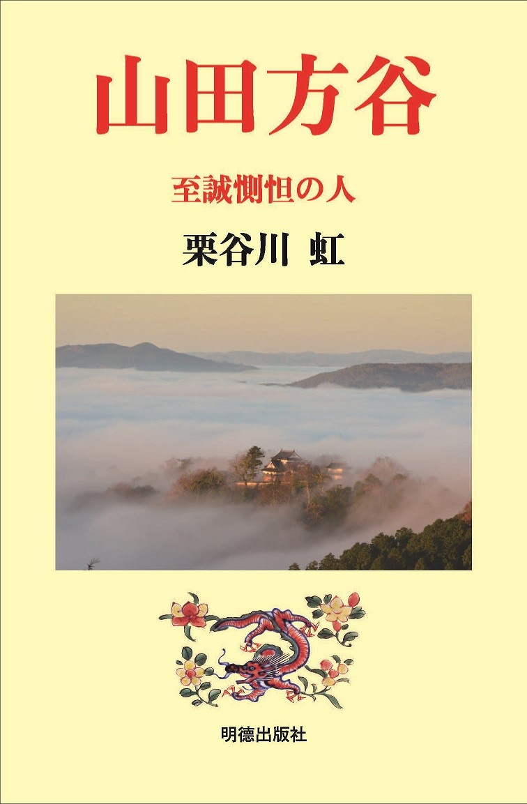 山田方谷 至誠惻怛の人 878