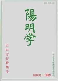 陽明学 山田方谷特集号 創刊号 705