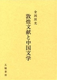 敦煌文献と中国文学 660