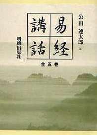 易経講話 全五巻(えききょうこうわ) 283