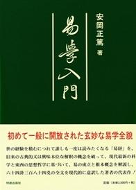 易学入門(えきがくにゅうもん) 245