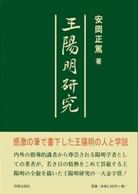 王陽明研究(おうようめいけんきゅう) 250