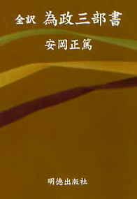 全訳 爲政三部書(いせいさんぶしょ) 246