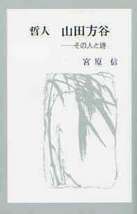 哲人 山田方谷(てつじん やまだほうこく) 323