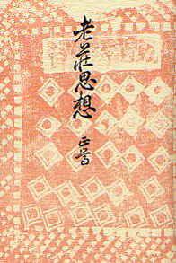 老荘思想(ろうそうしそう) 257
