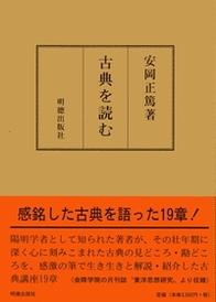 古典を読む(こてんをよむ) 258