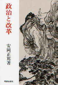 政治と改革(せいじとかいかく) 261