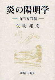 炎の陽明学(ほのおのようめいがく) 304