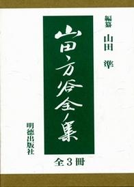 山田方谷全集 全三冊(やまだほうこくぜんしゅう) 270