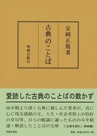 古典のことば(こてんのことば) 262