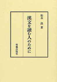 漢文を讀む人のために(かんぶんをよむひとのために) 286