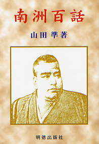 南洲百話(なんしゅうひゃくわ) 291