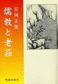 儒教と老荘(じゅきょうとろうそう) 264