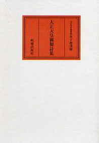 大正天皇御製詩集謹解(たいしょうてんのうぎょせいししゅうきんかい) 303