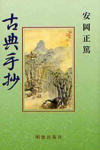 古典手抄(こてんしゅしょう) 266