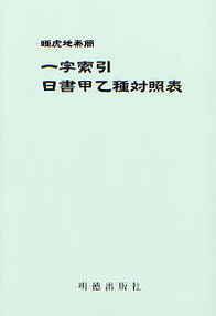 睡虎地秦簡(すいこちしんかん) 281
