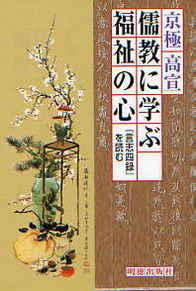 儒教に学ぶ福祉の心 320