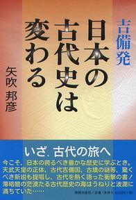 吉備発 日本の古代史は変わる 373