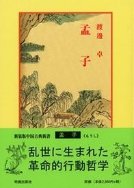 孟子(もうし)   (新装版) 45