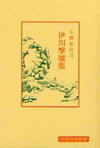 伊川撃壌集(いせんげきじょうしゅう) 90