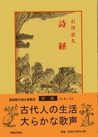 詩経(しきょう)  新装版 98