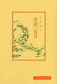 唐詩三百首(とうしさんびゃくしゅ) 99