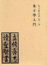 第一巻 朱子学入門(しゅしがくにゅうもん) 134