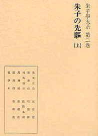 第二巻 朱子の先駆 上(しゅしのせんく) 135
