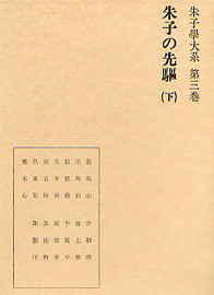 第三巻 朱子の先駆 下(しゅしのせんく) 136