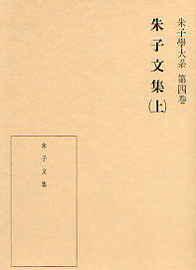 第四巻 朱子文集 上(しゅしぶんしゅう) 137