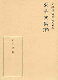 第五巻 朱子文集 下(しゅしぶんしゅう) 138