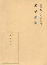 第六巻 朱子語類(しゅしごるい) 139