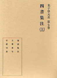 第七巻 四書集注 上(ししょしゅうちゅう) 140