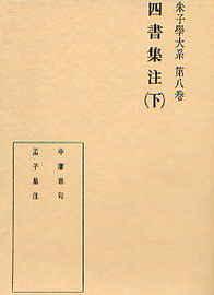 第八巻 四書集注 下(ししょしゅうちゅう) 141