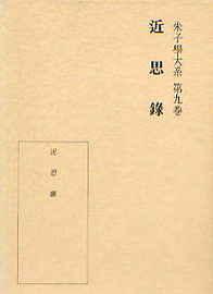 第九巻 近思録(きんしろく) 142