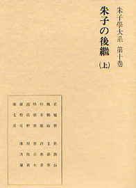 第十巻 朱子の後継 上(しゅしのこうけい) 143