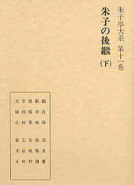 第十一巻 朱子の後継 下(しゅしのこうけい) 144