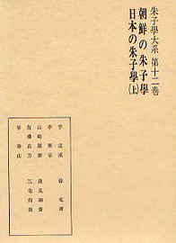 第十二巻 朝鮮の朱子学 日本の朱子学 上(ちょうせんのしゅしがく にほんのしゅしがく) 145