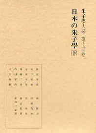 第十三巻 日本の朱子学 下(にほんのしゅしがく) 146