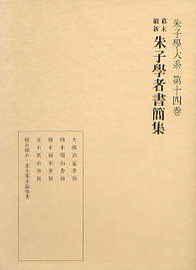 第十四巻 幕末維新 朱子学者書簡集(ばくまついしん) 147