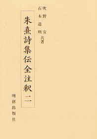 朱熹詩集伝全注釈二(しゅきししゅうでんぜんちゅうしゃく) 183