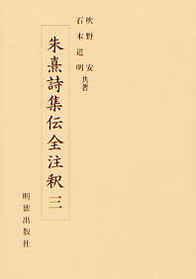 朱熹詩集伝全注釈三(しゅきししゅうでんぜんちゅうしゃく) 184