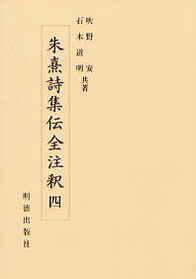朱熹詩集伝全注釈四(しゅきししゅうでんぜんちゅうしゃく) 185
