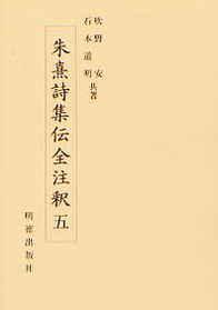 朱熹詩集伝全注釈五(しゅきししゅうでんぜんちゅうしゃく) 186