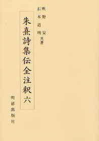 朱熹詩集伝全注釈六(しゅきししゅうでんぜんちゅうしゃく) 187